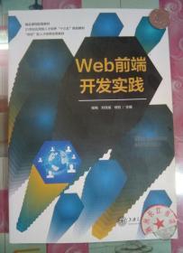 正版85新 Web前端开发实践 杨梅刘佳瑜 上海交通大学9787313200860