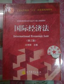 """正版85新 普高高等教育""""十五""""国家级规划教材·全国高等学校法学专业16门核心课程教材:国际经济法(第3版)"""