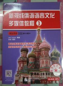 正版全新 新视线俄语语言文化多媒体教程3学生用书