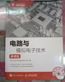 正版85新 电路与模拟电子技术 慕课版
