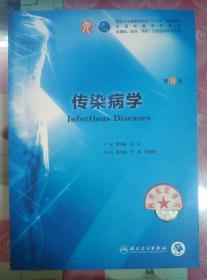 正版95新 传染病学(第9版/本科临床/配增值)