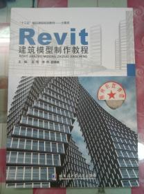 正版85新 Revit建筑模型制作教程 王雪 哈尔滨工业大学出版社9787560375168