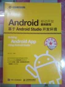 正版85新 Android移动开发案例教程——基于Android Studio开发环境