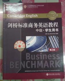 正版85新 新东方 剑桥标准商务英语教程:中级学生用书(第2版)