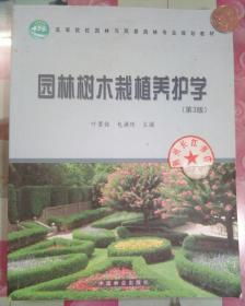 正版85新 园林树木栽植养护学(第3版)