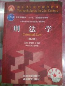 正版85新 刑法学(第八版)