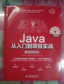 正版9新 Java从入门到项目实战(全程视频版)