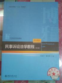 正版85新 民事诉讼法学教程(第五版)