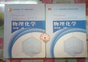 正版85新 物理化学(第五版)上+下册1套2本