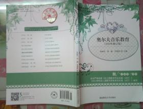 正版9新 奥尔夫音乐教育 修订版  包丽芬 周越 李慧霞 湖南师范大学出版社9787564834692