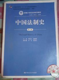 """正版85新 中国法制史(第五版)/普通高等教育""""十一五""""国家级规划教材"""