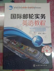 正版85新 国际邮轮实务英语教程(程丛喜)