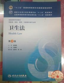 正版全新 十二五普通高等教育本科国家级规划教材:卫生法(第4版)