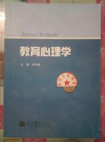 正版95新 教育心理学