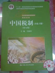 """正版85新 中国税制(第九版)(经济管理类课程教材·税收系列;""""十二五""""普通高等教育本科国家级规划教材)"""