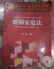 正版8新 婚姻家庭法