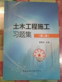 正版85新 土木工程施工习题集(第二版)