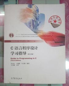 正版85新 C语言程序设计学习指导(第3版)