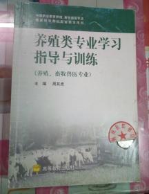 正版8新 养殖类专业学习指导与训练