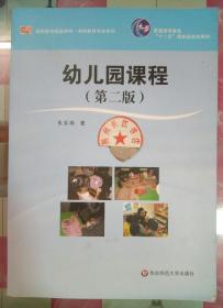 正版85新 幼儿园课程 第2版