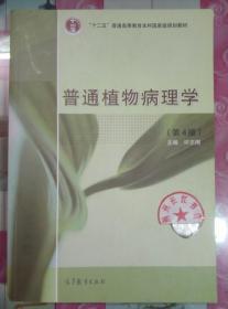 正版85新 普通植物病理学(第4版)