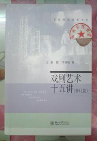 正版85新 戏剧艺术十五讲 修订版