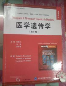 正版85新 医学遗传学(第8版 双语教材)
