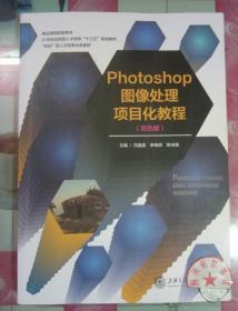 正版85新 photoshop图像处理项目化教程 双色版 冯晶晶 申晓燕9787313210975上海交通出版社