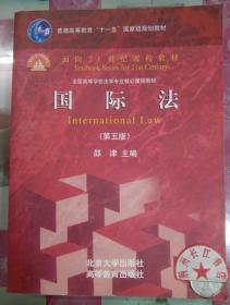 """正版85新 国际法(第5版)/普通高等教育""""十一五""""国家级规划教材·面向21世纪课程教材"""