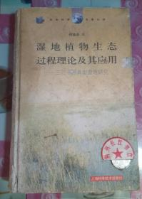 正版75新 湿地植物生态过程理论及其应用:三江平原典型湿地研究——生命科学专著丛书