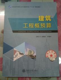 正版85新 建筑工程概预算 龙敬庭 上海交通大学出版社9787313163073