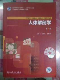 正版85新 人体解剖学(第4版/高职中医基础课/配增值)
