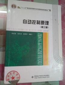 """正版8新 自动控制原理(第三版)/""""十二五""""普通高等教育本科国家级规划教材"""
