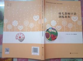 正版全新 幼儿教师口语训练教程