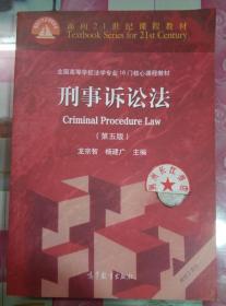 正版85新 刑事诉讼法(第5版)