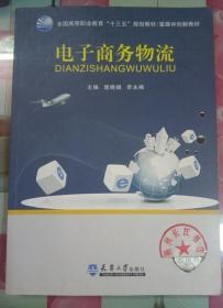 正版85新 电子商务物流 楚晓娟 李永挴 天津大学出版社9787561863626