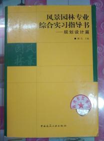 正版85新 风景园林专业综合实习指导书