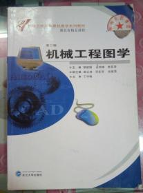 正版85新 机械工程图学