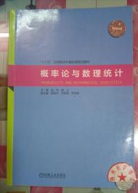 正版85新 概率论与数理统计