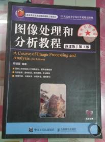 正版85新 图像处理和分析教程(微课版第3版)