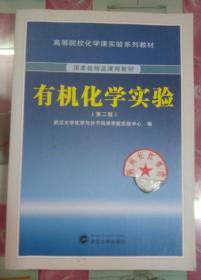 正版85新 有机化学实验(第二版)