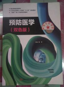 正版8新  预防医学(双色板) 四川大学出版社 杨彦 9787569027136