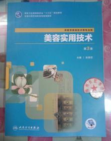 正版85新 美容实用技术(第3版/高职中医美容/配增值)