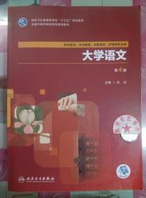 正版9新 大学语文(第4版/高职中医基础课/配增值)
