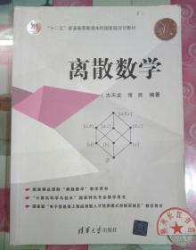 正版85新 离散数学(21世纪高等学校规划教材 计算机科学与技术)