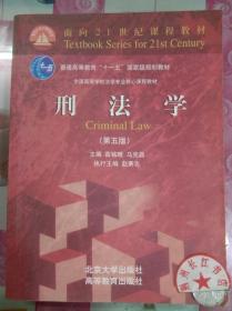 正版85新 刑法学(第五版)