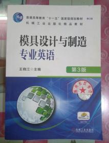 模具设计与制造专业英语 第3版