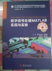 正版85新 数字信号处理MATLAB实现与实验