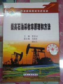 正版全新 油气集输(第二版·富媒体)