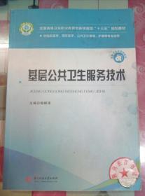 正版8新 基层公共卫生服务技术 杨柳清 华中科技大学出版社 9787568044097